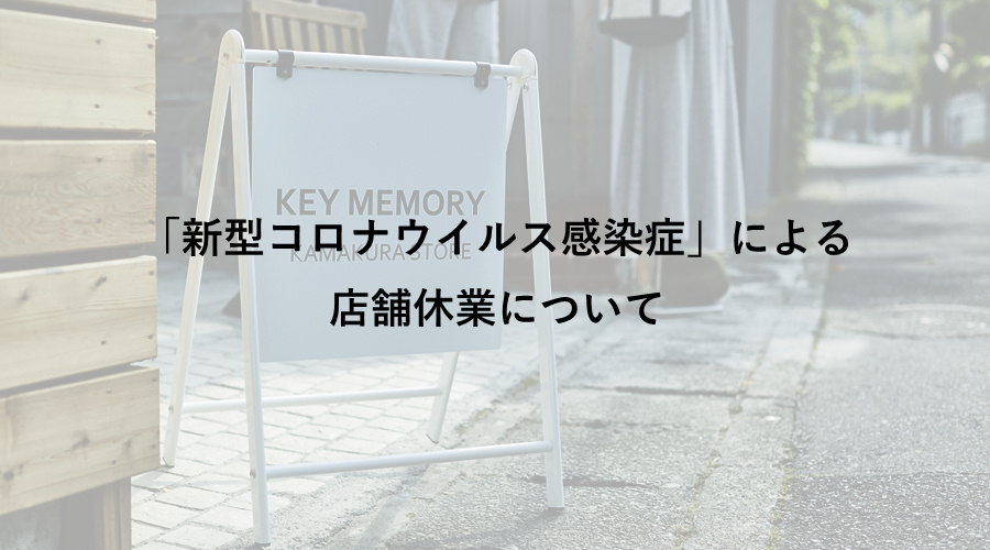 ウィルス 鎌倉 コロナ